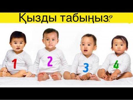 Психологиялық тест: Мына балалардың қайсысы қыз?